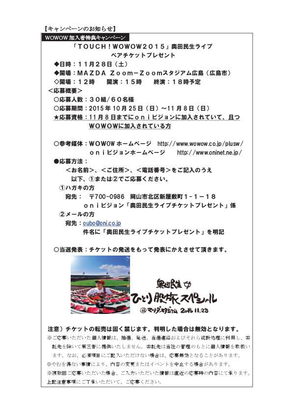 「奥田民生」ライブチケットプレゼント