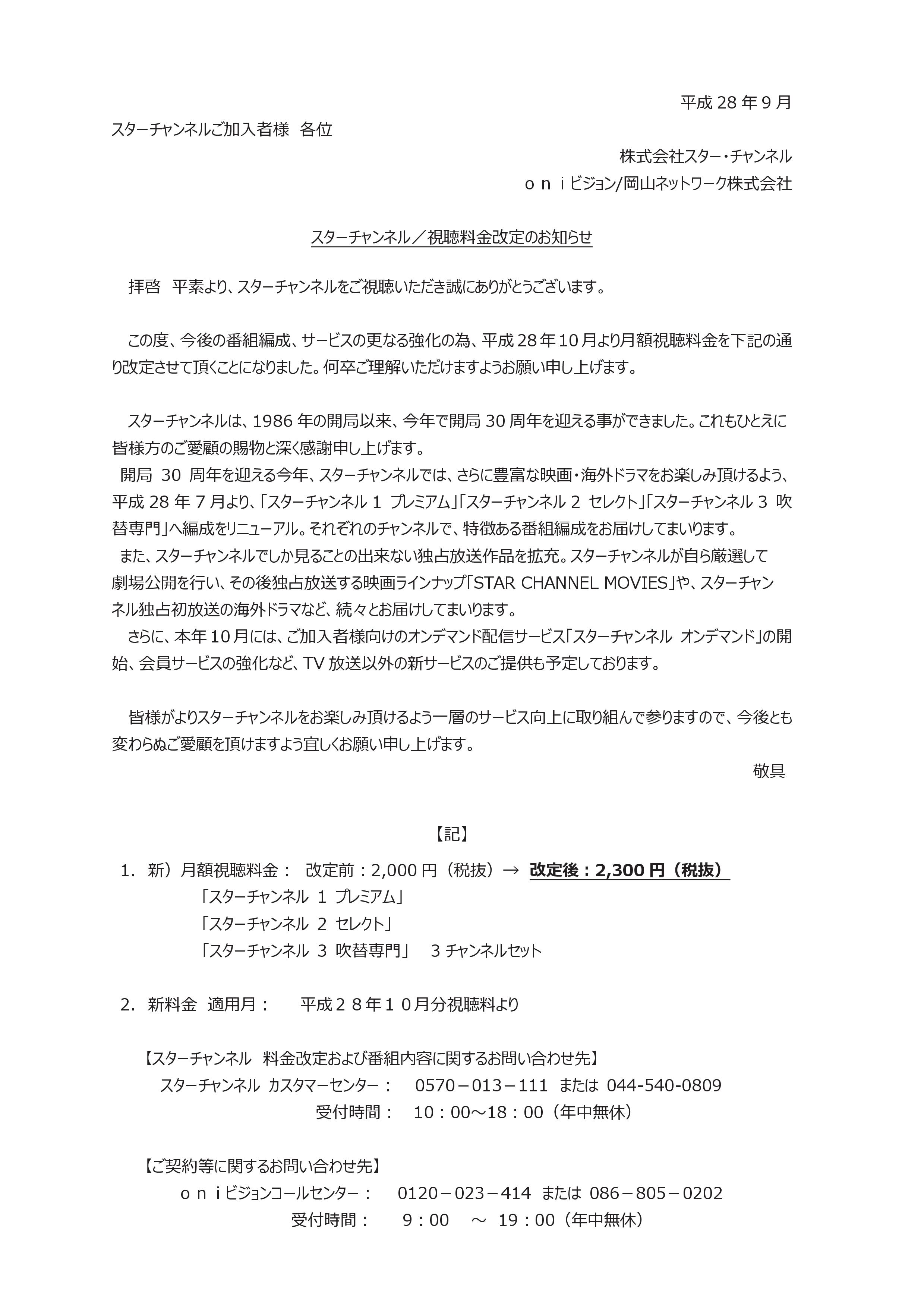 スターチャンネル料金改定のお知らせ