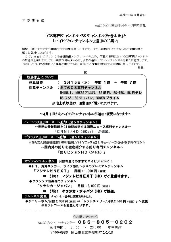 Microsoft Word - 20170315定期メンテナンスお知らせ